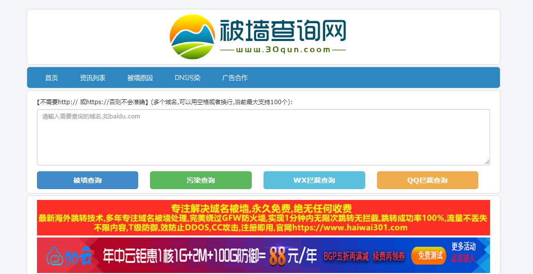 如何查询域名被墙?如何查询微信或者QQ是否被拦截了?
