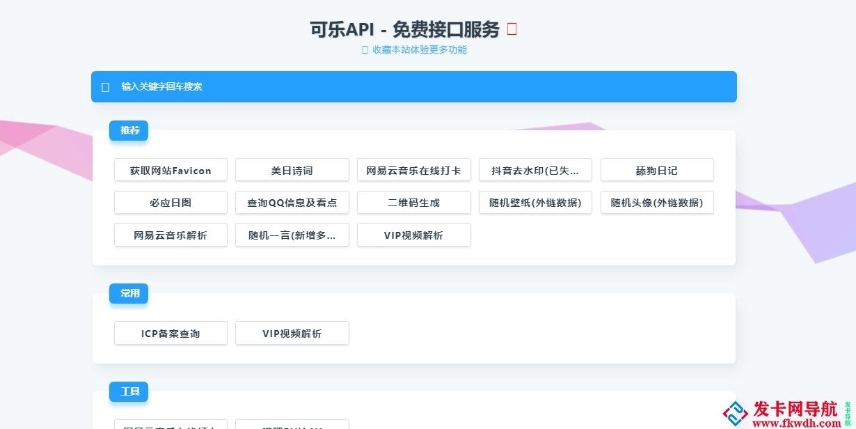 可乐API