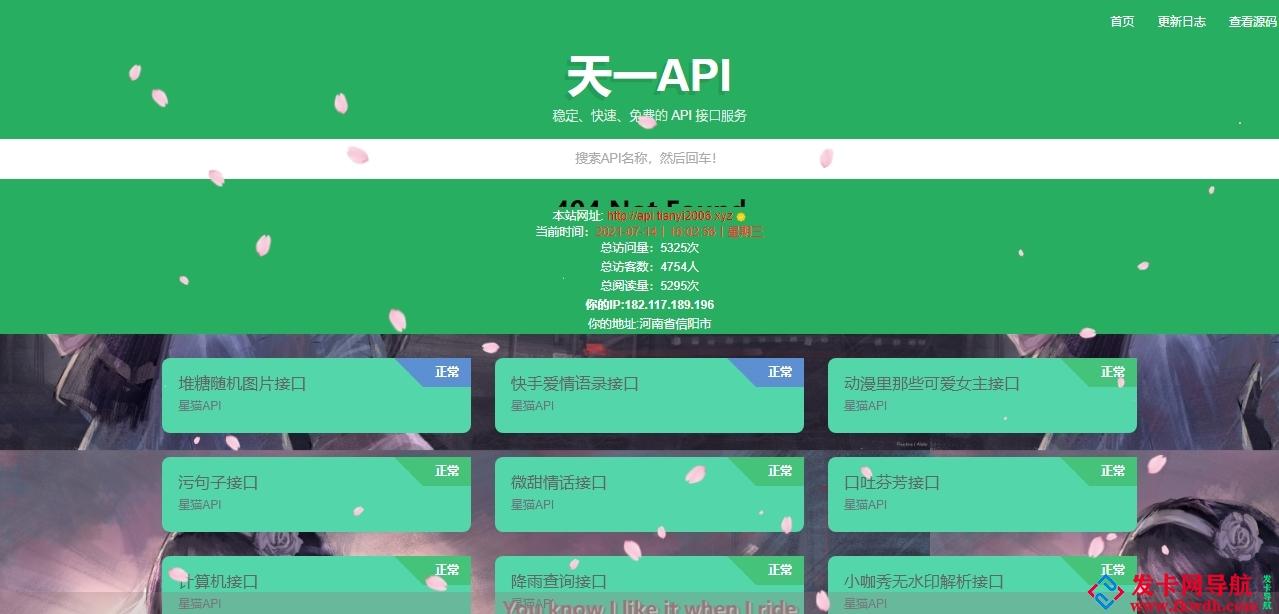 天一API