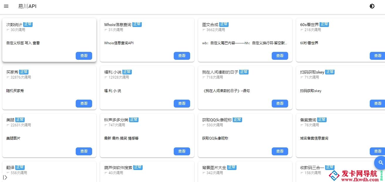 易川API