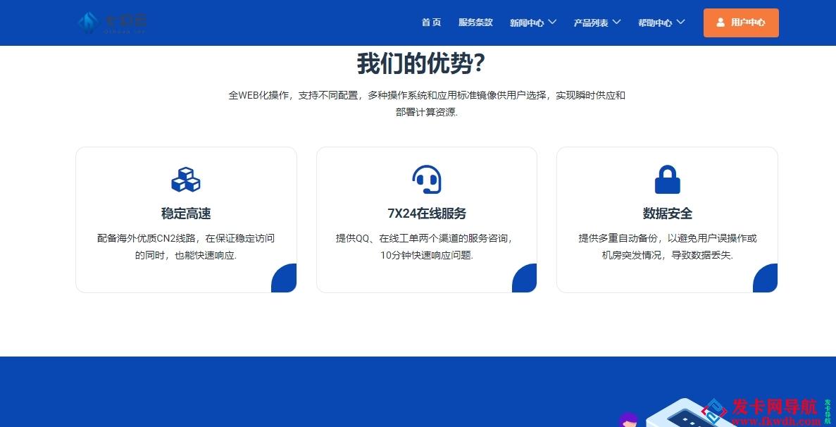 七幻云互联是一家怎么样的工具网站?