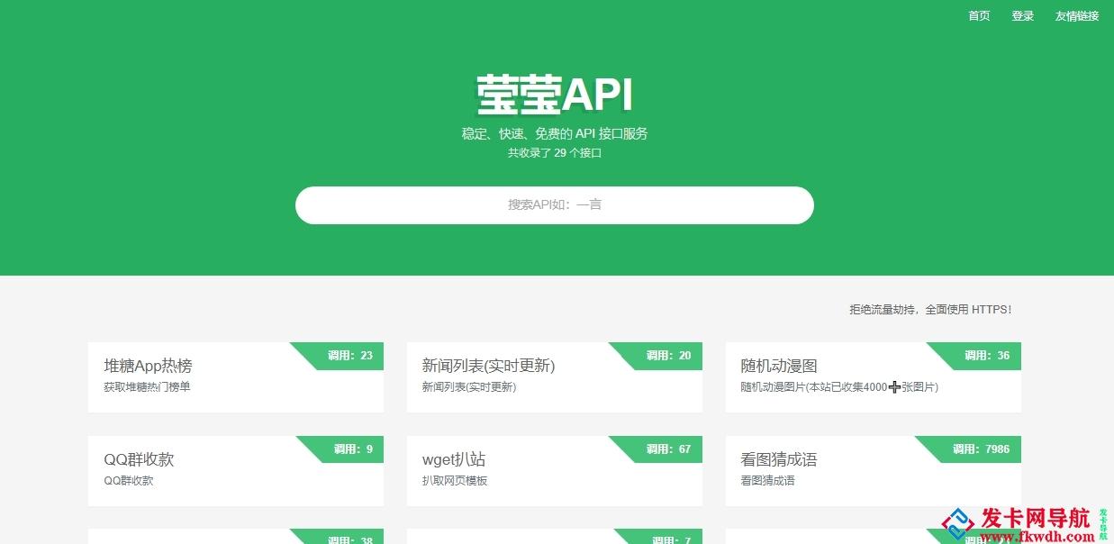 莹莹API