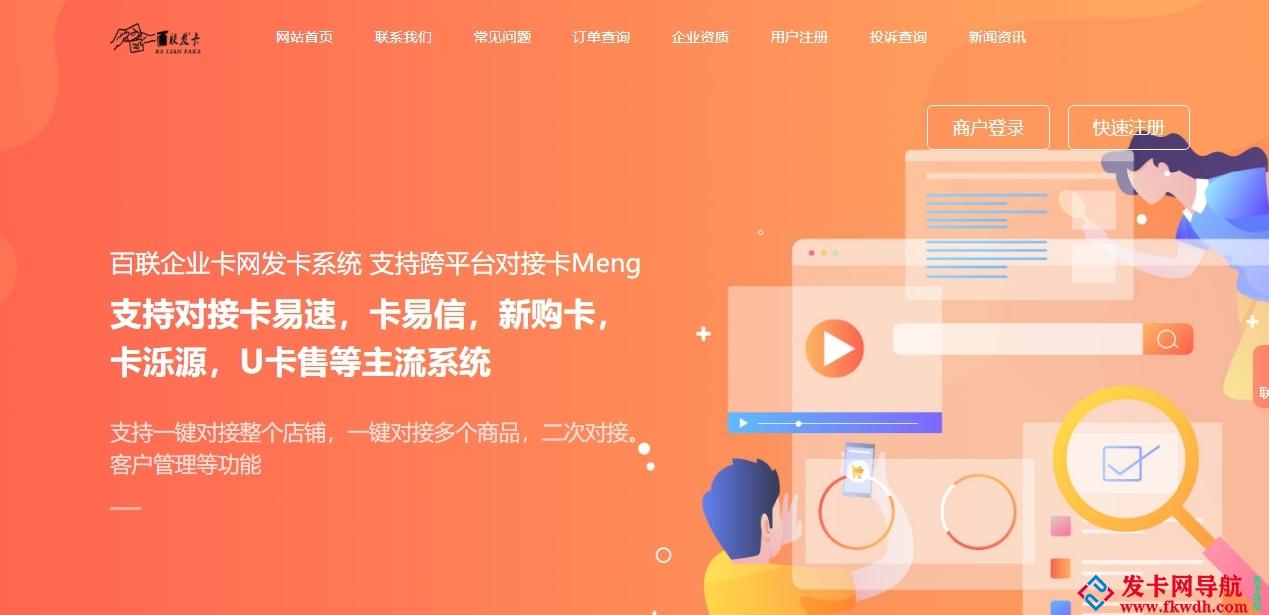 百联企业发卡网
